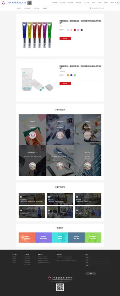 广州吾道创展塑业有限公司