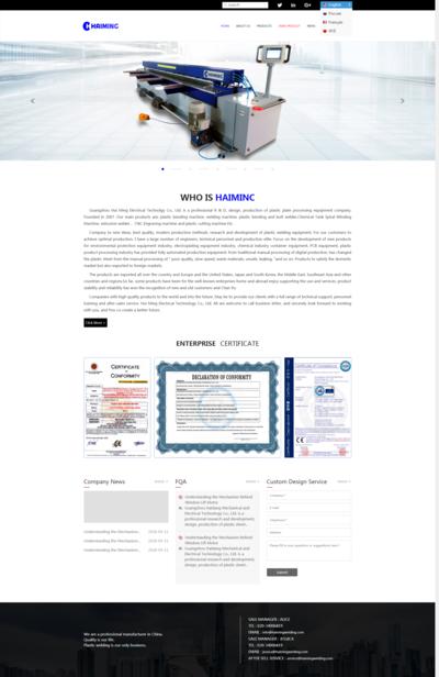 广州海洺机电科技有限公司